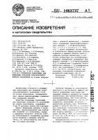 Патент 1463737 Полимерная композиция для пленочных покрытий сельскохозяйственного назначения