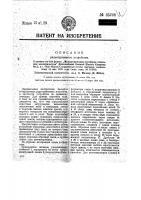 Патент 35708 Радиоприемное устройство