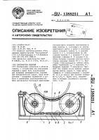Патент 1388251 Кантователь изделий