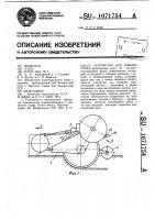 Патент 1071754 Устройство для добычи торфа