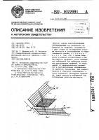 Патент 1022091 Способ пространственной сейсморазведки