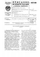 Патент 641158 Установка вставного глубинного насоса