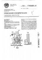 Патент 1743638 Устройство для измельчения материалов