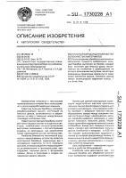 Патент 1730228 Пильный барабан для обработки волокнистых материалов