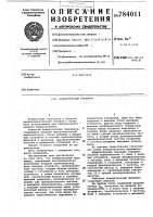 Патент 784011 Измерительный приемник