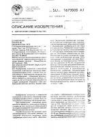 Патент 1673505 Способ получения гидроксиламинсульфата