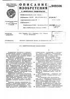 Патент 949506 Электростатический киловольтметр