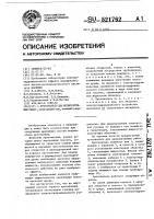Патент 521762 Кротователь для мелиоративных работ