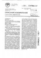 Патент 1747866 Устройство для определения и контроля угловых и линейных координат элементов трубопровода