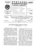 Патент 898991 Устройство гидростатического привода для питающих органов самоходного полевого измельчителя