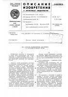 Патент 846968 Способ размещения заготовок внагревательной печи