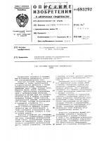 Патент 693292 Источник поперечных сейсмических волн