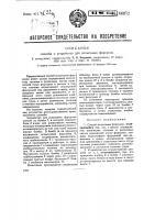 Патент 46072 Способ и устройство для испытания форсунок