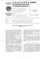 Патент 410492 Патент ссср  410492