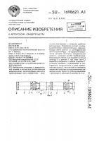 Патент 1698621 Угломерное устройство для трубопроводов