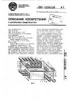Патент 1234130 Способ присоединения пакета труб к плоскости