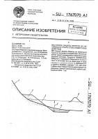 Патент 1767070 Способ защиты берегов из несвязного грунта от волнового воздействия