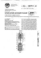 Патент 1687911 Пульсационный насосный агрегат