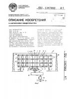 Патент 1307082 Ветродвигатель