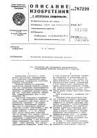 Патент 787220 Устройство для определения неравномерности срабатывания тормозов транспортного средства