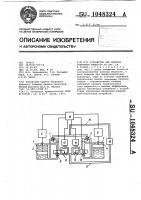Патент 1048324 Устройство для поверки счетчиков жидкости