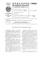 Патент 751826 Устройство для формования торфа