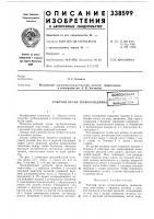Патент 338599 Рабочий орган трубоукладчикаюесоюзная1штш111:з^тнк; :лн'::^1>&ш1аот1:*чд