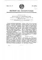 Патент 14755 Приспособление для перфорирования пленок