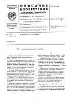 Патент 452889 Аэродинамический гаситель