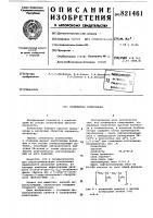 Патент 821461 Полимерная композиция