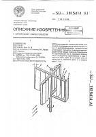 Патент 1815414 Карусельный ветродвигатель