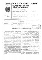Патент 380273 Патент ссср  380273