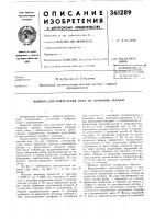 Патент 361289 Шснсо!ознлй