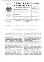 Патент 524886 Землеройный рабочий орган дреноукладчика