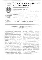 Патент 592739 Устройство для монтажа тяжеловесных аппаратов