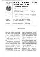 Патент 866068 Кротователь