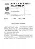 Патент 299658 Лопаточная решетка турбомашины