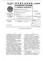 Патент 843000 Измерительный конденсатор