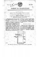 Патент 13150 Клапан для выпуска жидкого боббита из плавильного котла