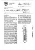 Патент 1753040 Скважинная штанговая насосная установка