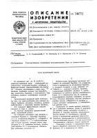 Патент 246772 Валичный джин