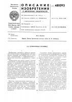 Патент 481093 Криогенный токоввод
