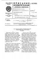 Патент 837695 Стенд для сварки продольных двухприхваченных между собой плоскихзаготовок