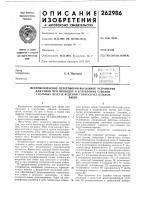 Патент 262986 Искробезопасное переговорно-вызывное устройство для связи при проходке и углублении стволов угольных шахт и ведении горноспасательныхработ