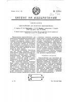 Патент 12354 Приспособление для включения радиоприемника