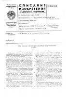 Патент 596399 Способ изготовления плюсов электрических машин