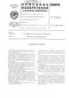 Патент 306878 Жалюзийное решето