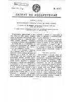 Патент 16137 Приспособление к ткацкому станку для кидки челнока
