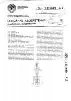 Патент 1320649 Устройство для измерения внутренних конусов