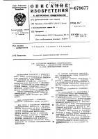Патент 678677 Устройство выделения информационных импульсов с фиксированной амплитудой на фоне низкочастотной помехи